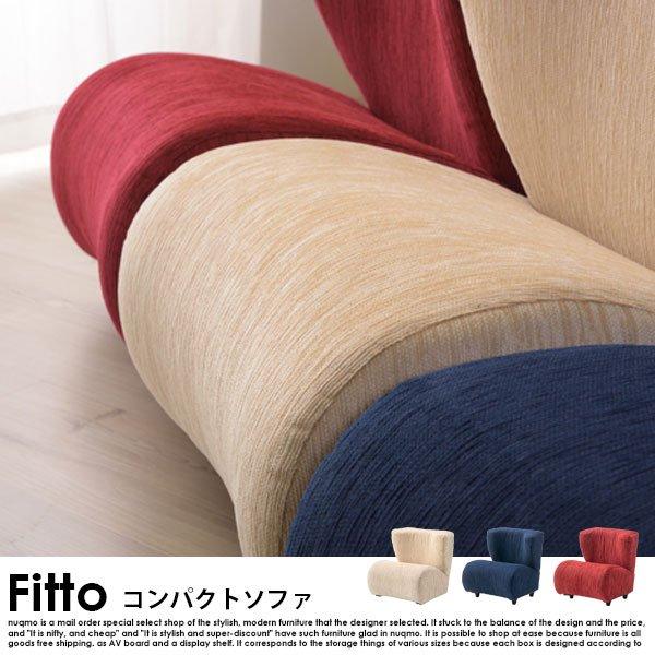 キュートデザイン Fitto【フィット】コンパクトソファ の商品写真その8