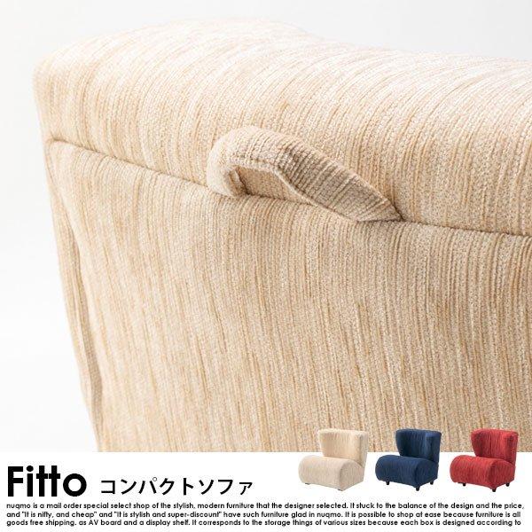 キュートデザイン Fitto【フィット】コンパクトソファ の商品写真その9