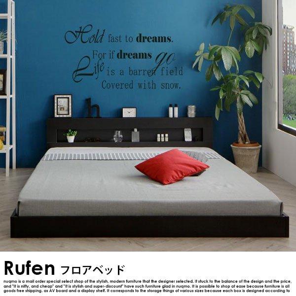 LEDライト付きフロアベッド Rufen【ルーフェン】ベッドフレームのみ ダブルの商品写真その1