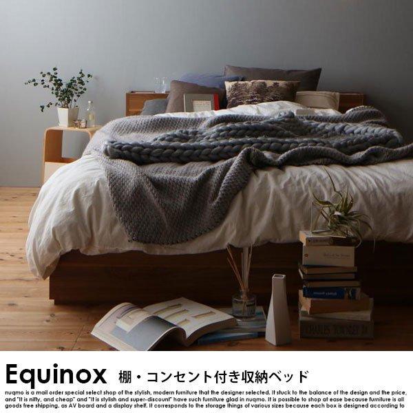 北欧デザイン 棚・コンセント付き収納ベッド Equinox【イクイノックス】三つ折りウレタンマットレス付き ダブル の商品写真その5