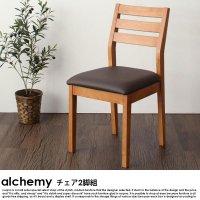 天然木デザインダイニング alの商品写真
