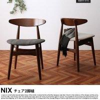 ヴィンテージダイニング NIX【ニックス】チェア2脚組 【沖縄・離島も送料無料】