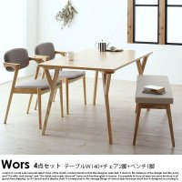北欧デザインダイニング Wors【ヴォルス】4点セット(テーブル+チェア2脚+ベンチ1脚) W140
