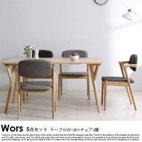 北欧デザインダイニング Wors【ヴォルス】5点セット(テーブル+チェア4脚) W140