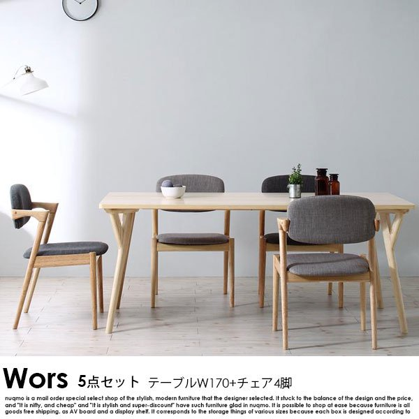 北欧デザインダイニング Wors【ヴォルス】5点セット(テーブル+チェア4脚) W170の商品写真大