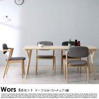 北欧デザインダイニング Wors【ヴォルス】5点セット(テーブル+チェア4脚) W170の商品写真