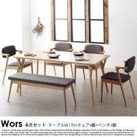 北欧デザインダイニング Wors【ヴォルス】6点セット(テーブル+チェア4脚+ベンチ1脚) W170