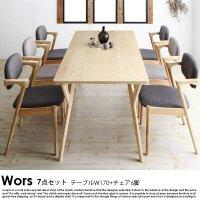 北欧デザインダイニング Wors【ヴォルス】7点セット(テーブル+チェア6脚) W170