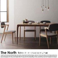 北欧モダンデザインダイニング の商品写真