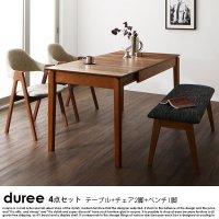 北欧デザイン伸長式ダイニングセット duree【デュレ】4点セット(テーブル+チェア2脚+ベンチ1脚)