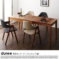 北欧デザイン伸長式ダイニングセット duree【デュレ】5点セット(テーブル+チェア4脚)