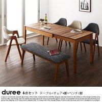 北欧デザイン伸長式ダイニングセット duree【デュレ】6点セット(テーブル+チェア4脚+ベンチ1脚)