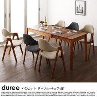 北欧デザイン伸長式ダイニングセット duree【デュレ】7点セット(テーブル+チェア6脚)