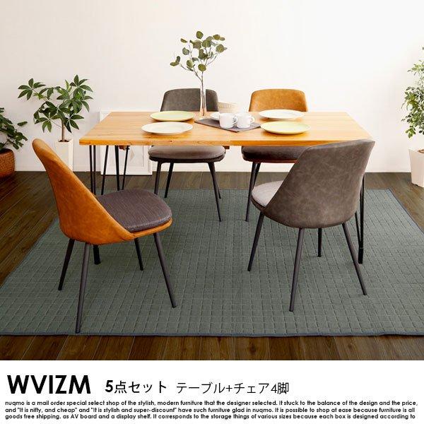 ヴィンテージダイニング WVIZM【ヴィズム】5点セット(テーブル+チェア4脚) W150cmの商品写真大