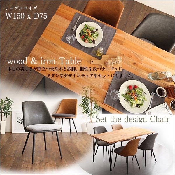 ヴィンテージダイニング WVIZM【ヴィズム】5点セット(テーブル+チェア4脚) W150cm の商品写真その2