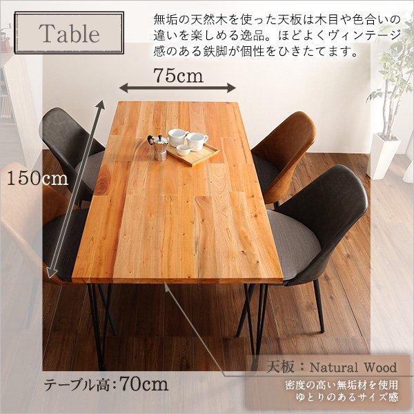 ヴィンテージダイニング WVIZM【ヴィズム】5点セット(テーブル+チェア4脚) W150cm の商品写真その3