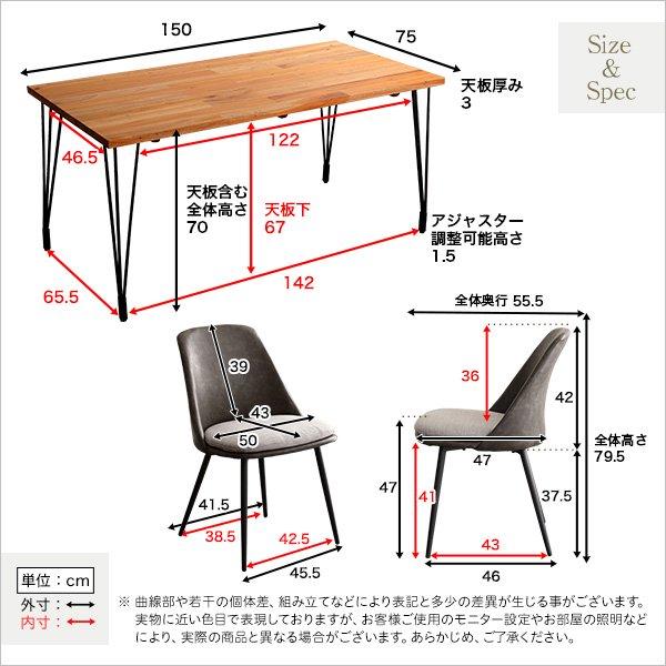 ヴィンテージダイニング WVIZM【ヴィズム】5点セット(テーブル+チェア4脚) W150cm の商品写真その9