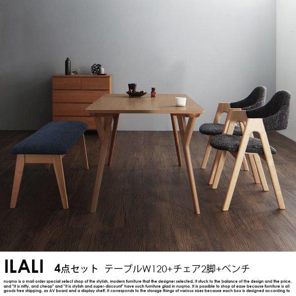 北欧モダンデザインダイニング ILALI【イラーリ】4点セット(テーブルW140cm+チェア2脚+ベンチ1脚)の商品写真大