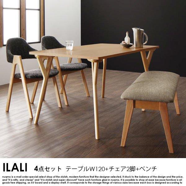 北欧モダンデザインダイニング ILALI【イラーリ】4点セット(テーブルW140cm+チェア2脚+ベンチ1脚)の商品写真その1