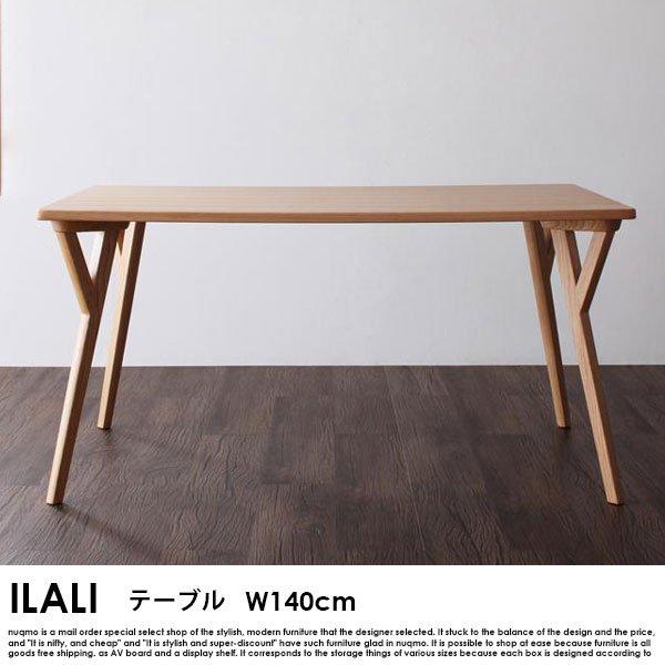 北欧モダンデザインダイニング ILALI【イラーリ】4点セット(テーブルW140cm+チェア2脚+ベンチ1脚) の商品写真その10