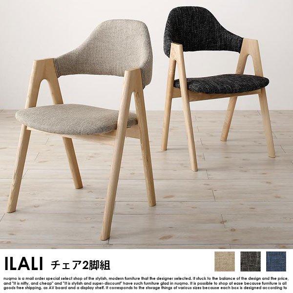 北欧モダンデザインダイニング ILALI【イラーリ】4点セット(テーブルW140cm+チェア2脚+ベンチ1脚) の商品写真その2