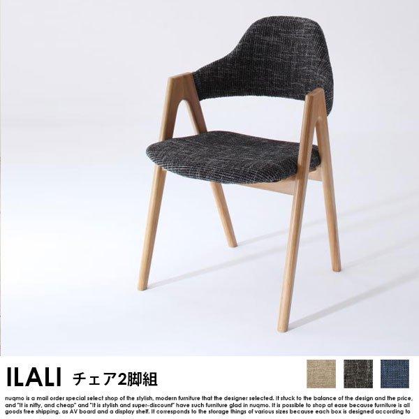 北欧モダンデザインダイニング ILALI【イラーリ】4点セット(テーブルW140cm+チェア2脚+ベンチ1脚) の商品写真その3