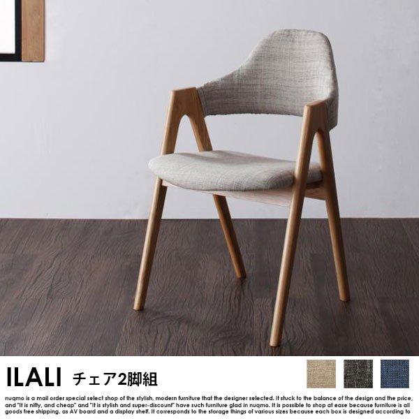 北欧モダンデザインダイニング ILALI【イラーリ】4点セット(テーブルW140cm+チェア2脚+ベンチ1脚) の商品写真その4