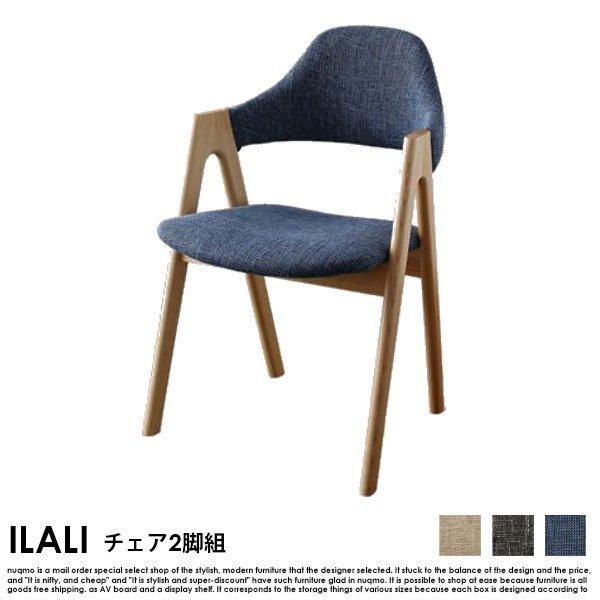 北欧モダンデザインダイニング ILALI【イラーリ】4点セット(テーブルW140cm+チェア2脚+ベンチ1脚) の商品写真その5