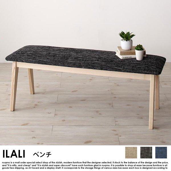 北欧モダンデザインダイニング ILALI【イラーリ】4点セット(テーブルW140cm+チェア2脚+ベンチ1脚) の商品写真その6