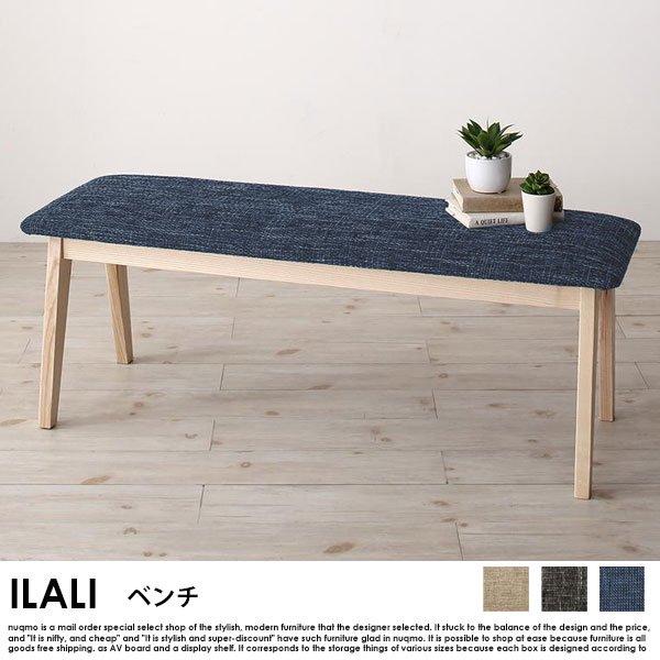 北欧モダンデザインダイニング ILALI【イラーリ】4点セット(テーブルW140cm+チェア2脚+ベンチ1脚) の商品写真その7