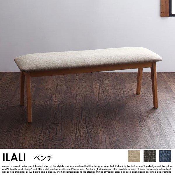 北欧モダンデザインダイニング ILALI【イラーリ】4点セット(テーブルW140cm+チェア2脚+ベンチ1脚) の商品写真その8