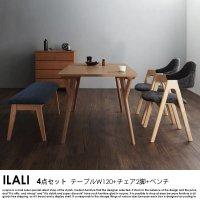 北欧モダンデザインダイニング ILALI【イラーリ】4点セット(テーブルW115cm+チェア2脚+ベンチ1脚)