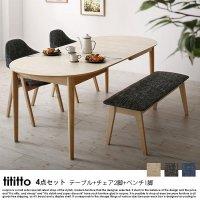 北欧デザイン伸長式オーバルダイニングセット tititto【ティティット】4点セット(テーブル+チェア2脚+ベンチ1脚)