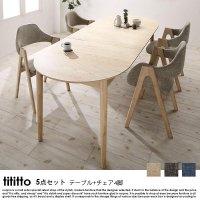 北欧デザイン伸長式オーバルダイニングセット tititto【ティティット】5点セット(テーブル+チェア4脚)