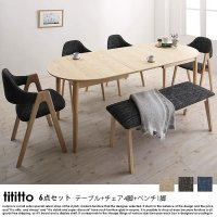北欧デザイン伸長式オーバルダイニングセット tititto【ティティット】6点セット(テーブル+チェア4脚+ベンチ1脚)