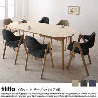 北欧デザイン伸長式オーバルダイニングセット tititto【ティティット】7点セット(テーブル+チェア6脚)