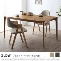 天然木オーク無垢材ダイニング GLOWI【グローイ】3点セット(テーブル+チェア2脚)