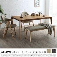 天然木オーク無垢材ダイニング GLOWI【グローイ】4点セット(テーブル+チェア2脚+ベンチ1脚)