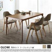 天然木オーク無垢材ダイニング GLOWI【グローイ】5点セット(テーブル+チェア4脚)