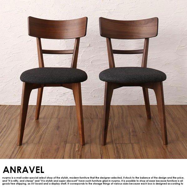 天然木ウォールナット無垢材ダイニング ANRAVEL【アンラベル】5点セット(テーブル+チェア4脚) W120 の商品写真その2