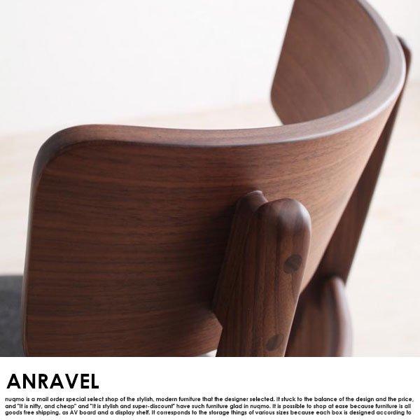 天然木ウォールナット無垢材ダイニング ANRAVEL【アンラベル】5点セット(テーブル+チェア4脚) W120 の商品写真その4