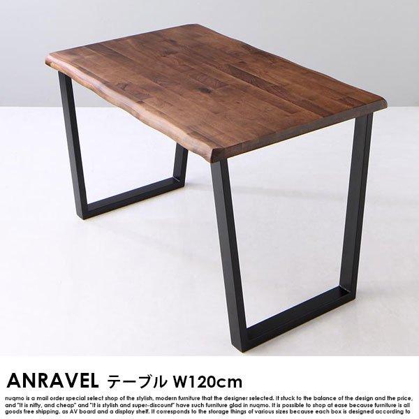 天然木ウォールナット無垢材ダイニング ANRAVEL【アンラベル】5点セット(テーブル+チェア4脚) W120 の商品写真その5