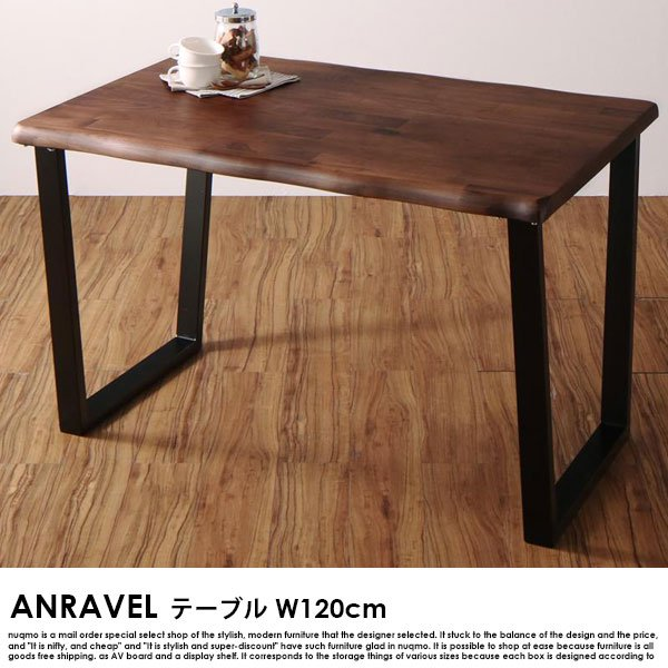 天然木ウォールナット無垢材ダイニング ANRAVEL【アンラベル】5点セット(テーブル+チェア4脚) W120 の商品写真その6