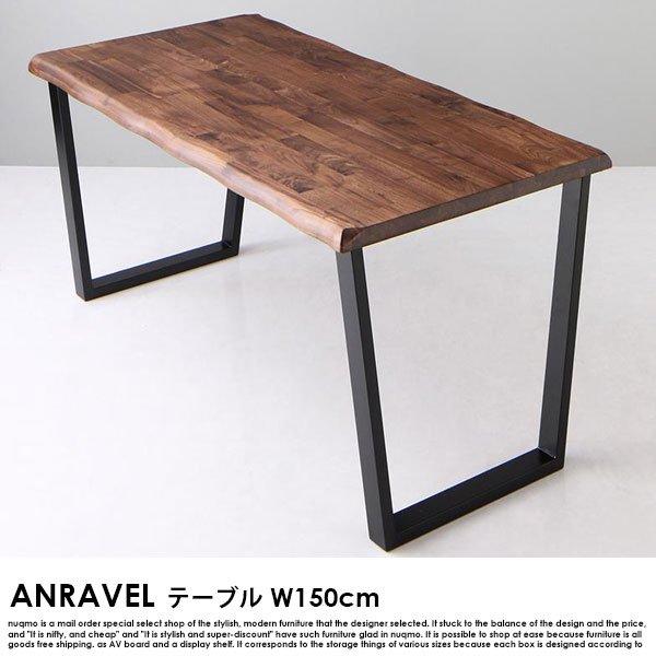 天然木ウォールナット無垢材ダイニング ANRAVEL【アンラベル】5点セット(テーブル+チェア4脚) W150 の商品写真その5