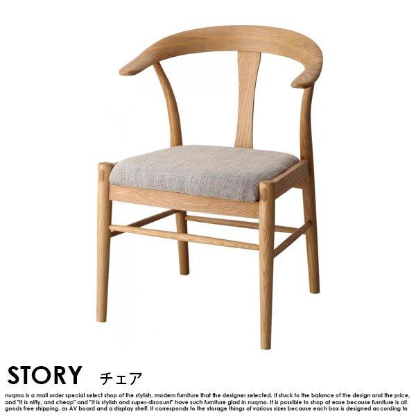 北欧デザイン スライド伸縮ダイニングセット STORY【ストーリー】5点セット(テーブル+チェア4脚) W140-240 の商品写真その2