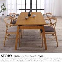 北欧デザイン スライド伸縮ダイニングセット STORY【ストーリー】5点セット(テーブル+チェア4脚) W140-240
