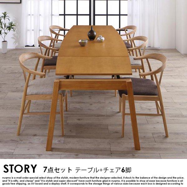 北欧デザイン スライド伸縮ダイニングセット STORY【ストーリー】7点セット(テーブル+チェア6脚) W140-240の商品写真大