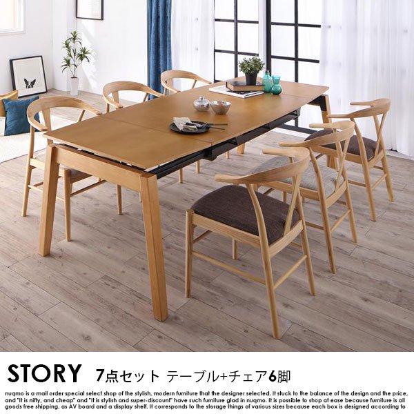 北欧デザイン スライド伸縮ダイニングセット STORY【ストーリー】7点セット(テーブル+チェア6脚) W140-240の商品写真その1