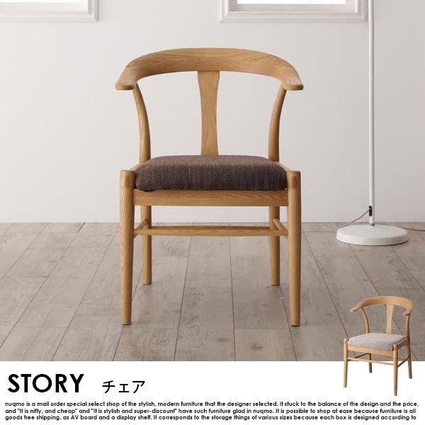 北欧デザイン スライド伸縮ダイニングセット STORY【ストーリー】7点セット(テーブル+チェア6脚) W140-240 の商品写真その2