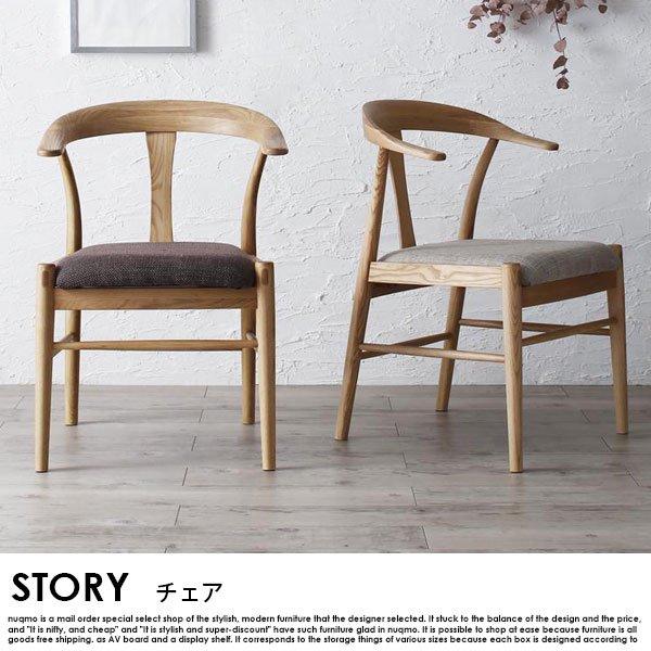 北欧デザイン スライド伸縮ダイニングセット STORY【ストーリー】7点セット(テーブル+チェア6脚) W140-240 の商品写真その4